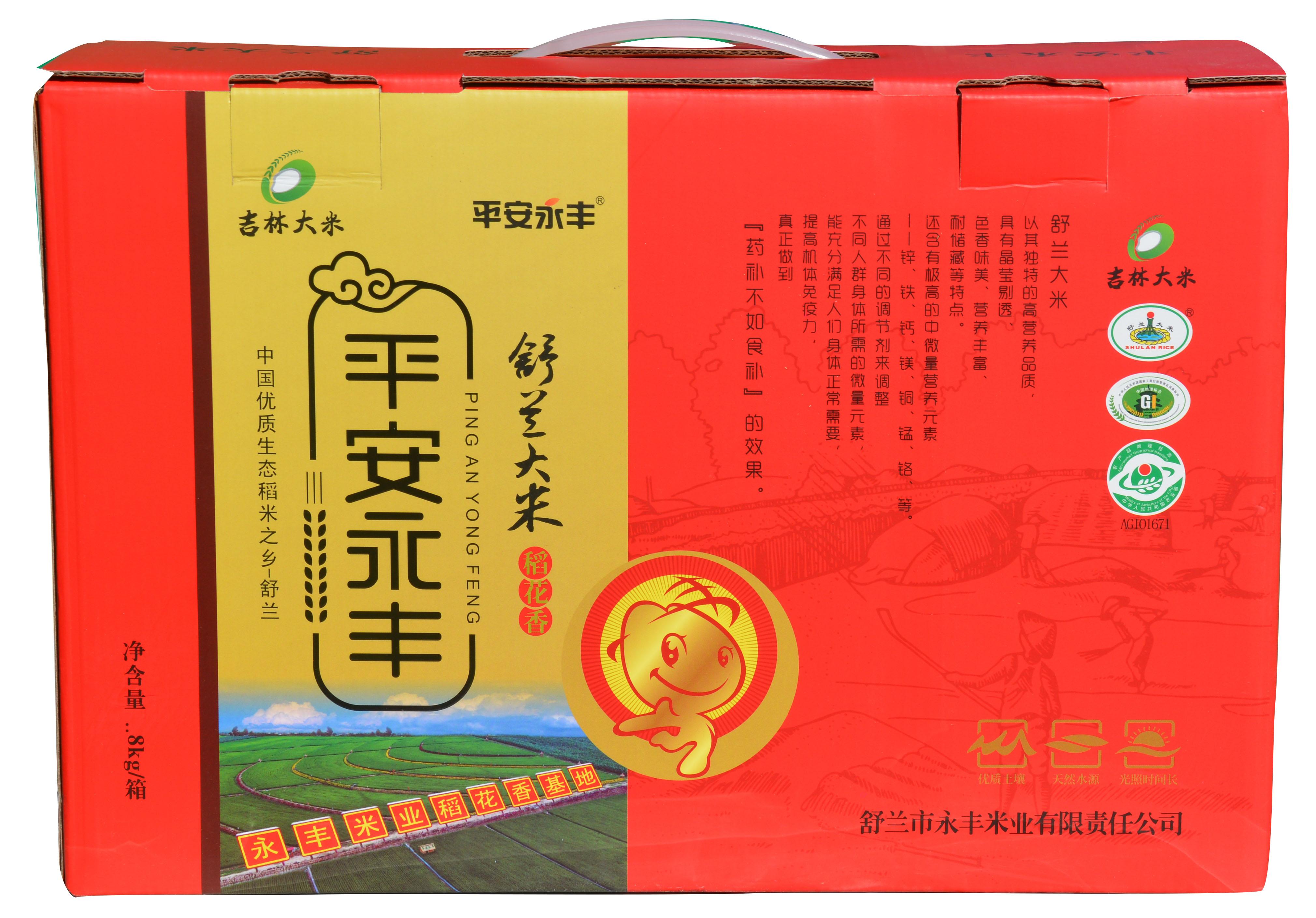 yabo2018vip大米生态8KG桶装